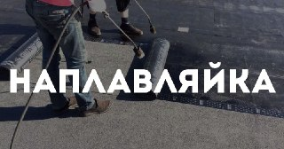 Монтаж наплавляемой кровли Кемерово цена от 312 руб.